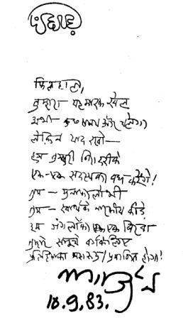 Poem-written-by-baba-nagarjun-in-PAHAR-1