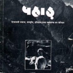 Cover Page of PAHAR-2