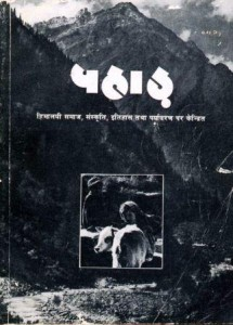 pahar_02_cover_image
