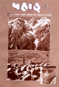 pahar_03_cover_image