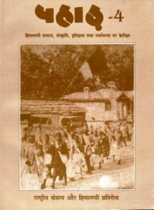 pahar_04_cover_image