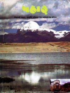 Pahar 5-6 Cover Page
