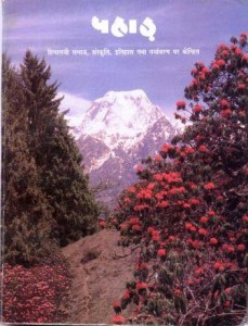 Cover Page of PAHAR 8