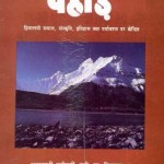 Cover page of PAHAR -9