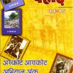 Cover Page of PAHAR 14-15