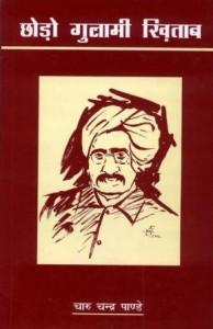 Chhod Gulami Khitab by Gaurda