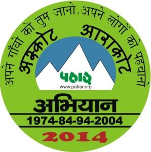 askot-arakot-abhiyan-logo