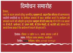 Invitation : Book Release on 12th April,2015