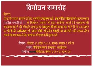 Invitation : Book Release on 12th April,2015